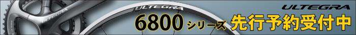 ULTEGRA 6800シリーズ 先行予約受付中